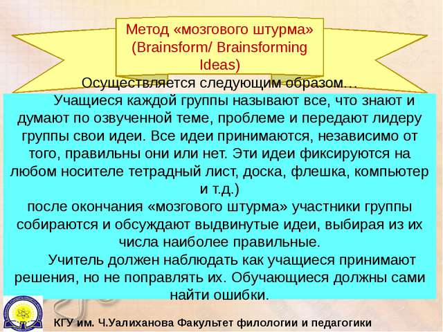 Метод «мозгового штурма» (Brainsform/ Brainsforming Ideas) Осуществляется сле...