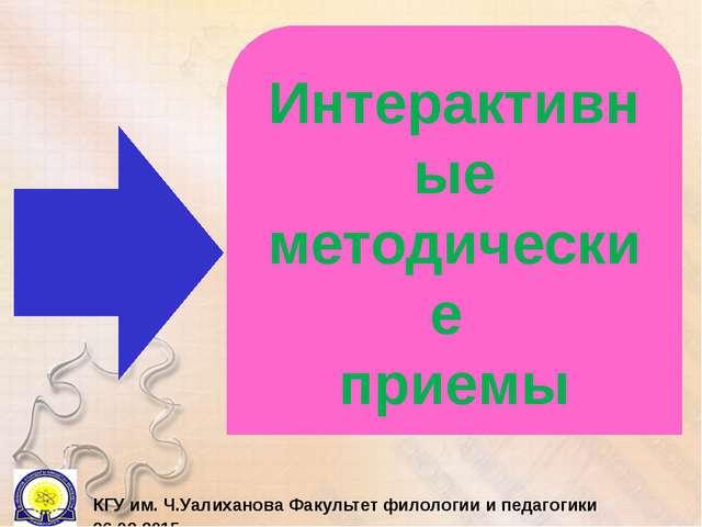 Интерактивные методические приемы КГУ им. Ч.Уалиханова Факультет филологии и...