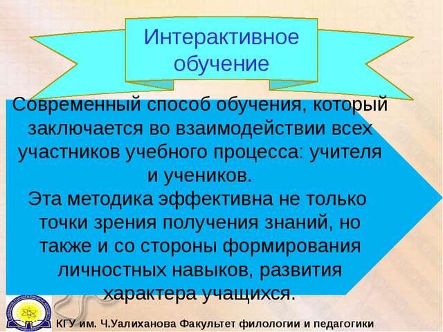 Интерактивное обучение КГУ им. Ч.Уалиханова Факультет филологии и педагогики...