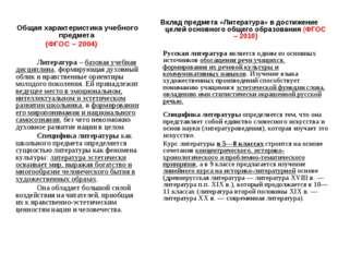 Общая характеристика учебного предмета (ФГОС – 2004)  Литература – базова