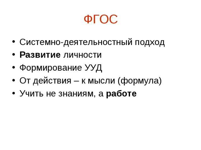 ФГОС Системно-деятельностный подход Развитие личности Формирование УУД От дей...