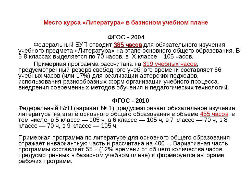 Место курса «Литература» в базисном учебном плане  ФГОС - 2004 Федеральный...