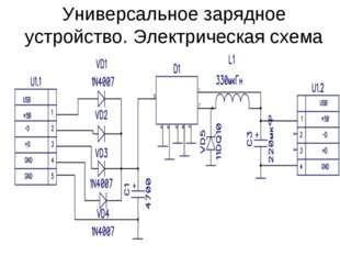 Универсальное зарядное устройство. Электрическая схема