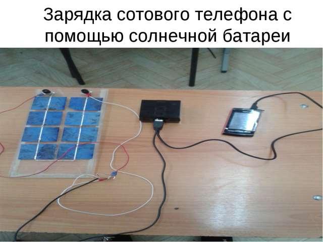 Зарядка сотового телефона с помощью солнечной батареи