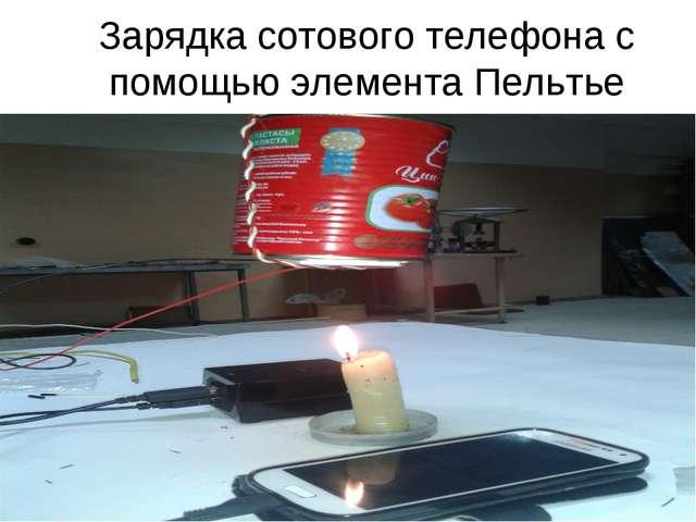 Зарядка сотового телефона с помощью элемента Пельтье
