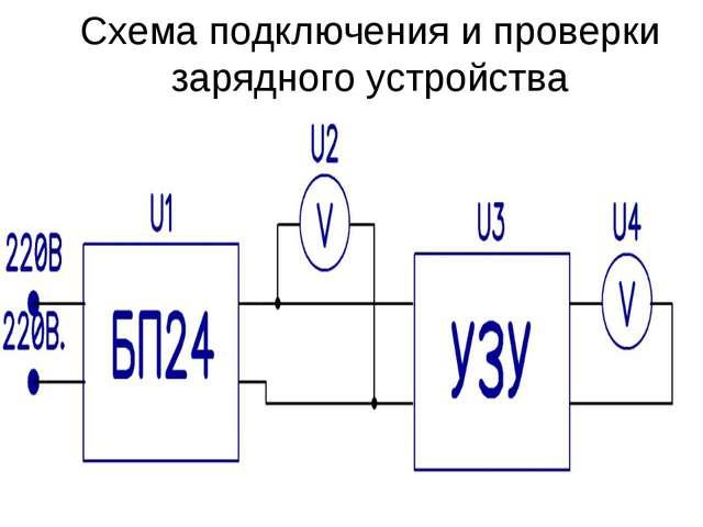 Схема подключения и проверки зарядного устройства