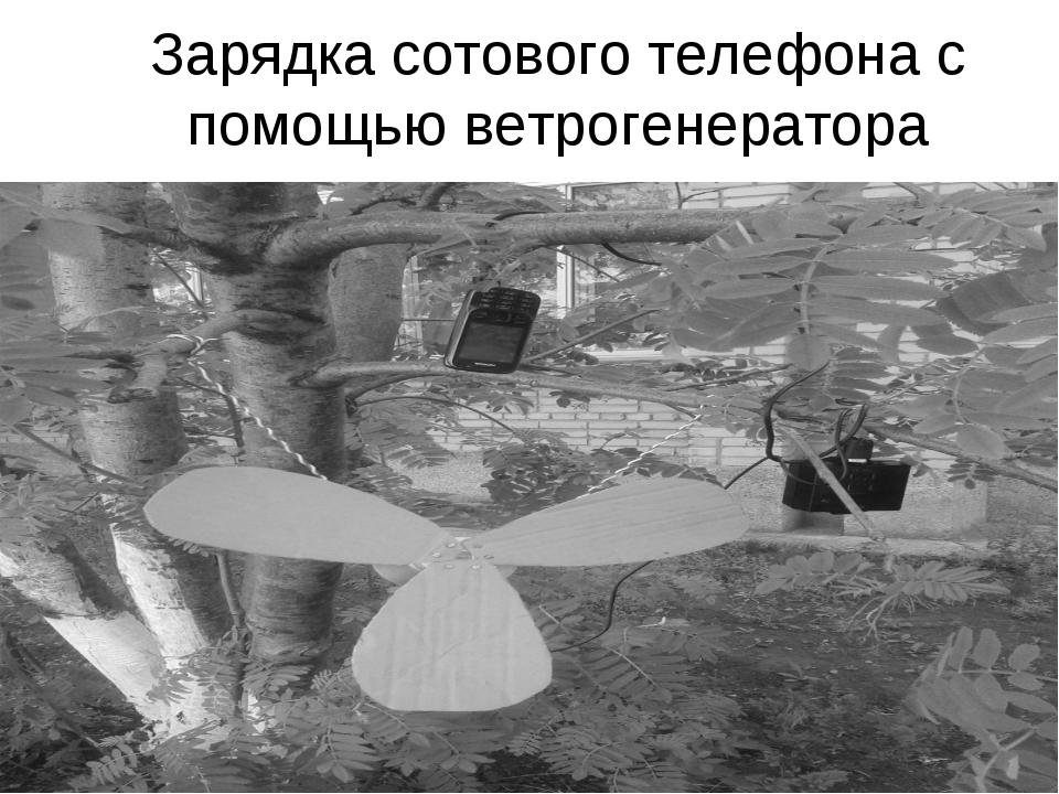 Зарядка сотового телефона с помощью ветрогенератора