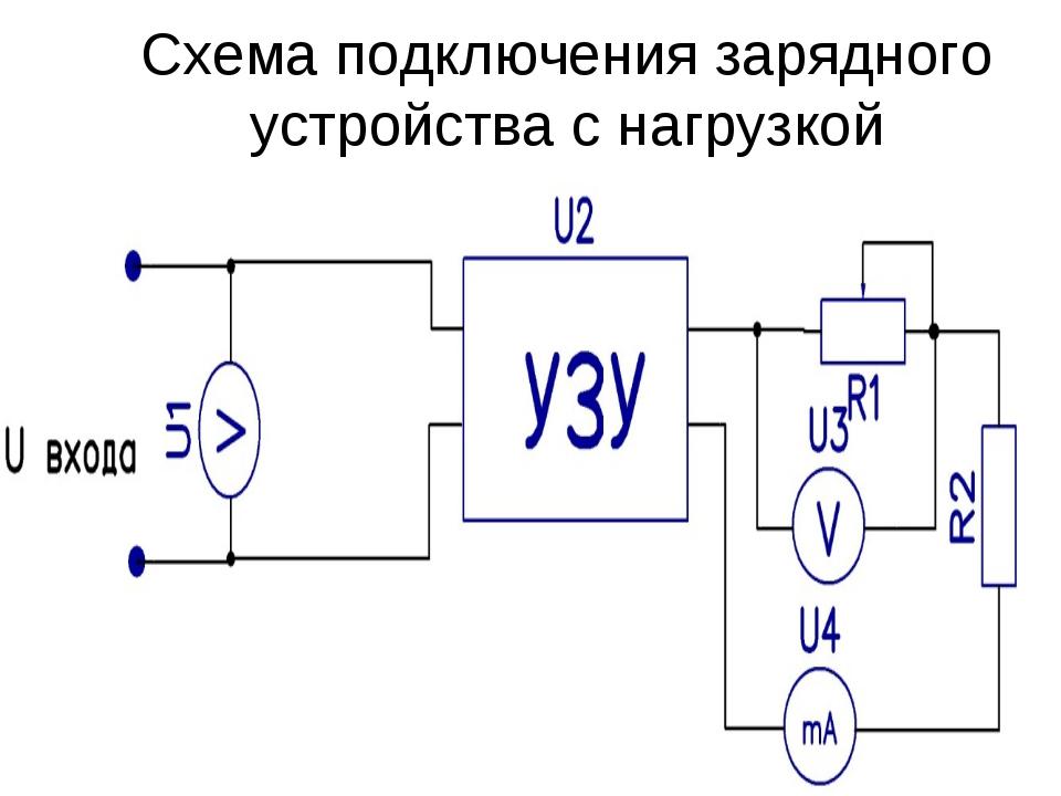 Схема подключения зарядного устройства с нагрузкой