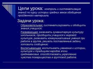 Цели урока: контроль и систематизация знаний по курсу истории средних веков о