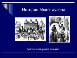 История Мюнхгаузена Мастерская ремесленника