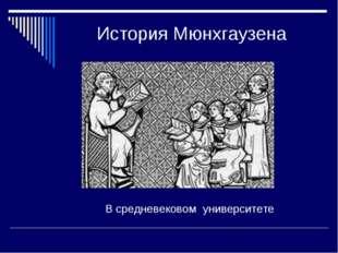 История Мюнхгаузена В средневековом университете
