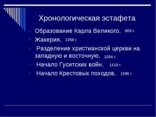 Хронологическая эстафета Образование Карла Великого. Жакерия. Разделение хрис