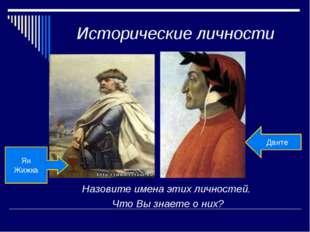 Исторические личности Назовите имена этих личностей. Что Вы знаете о них? Дан