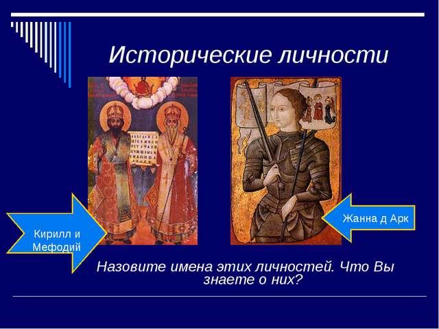 Исторические личности Назовите имена этих личностей. Что Вы знаете о них? Жан...