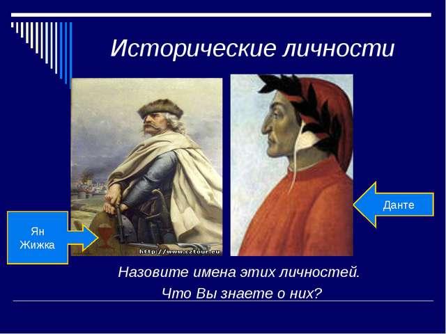 Исторические личности Назовите имена этих личностей. Что Вы знаете о них? Дан...