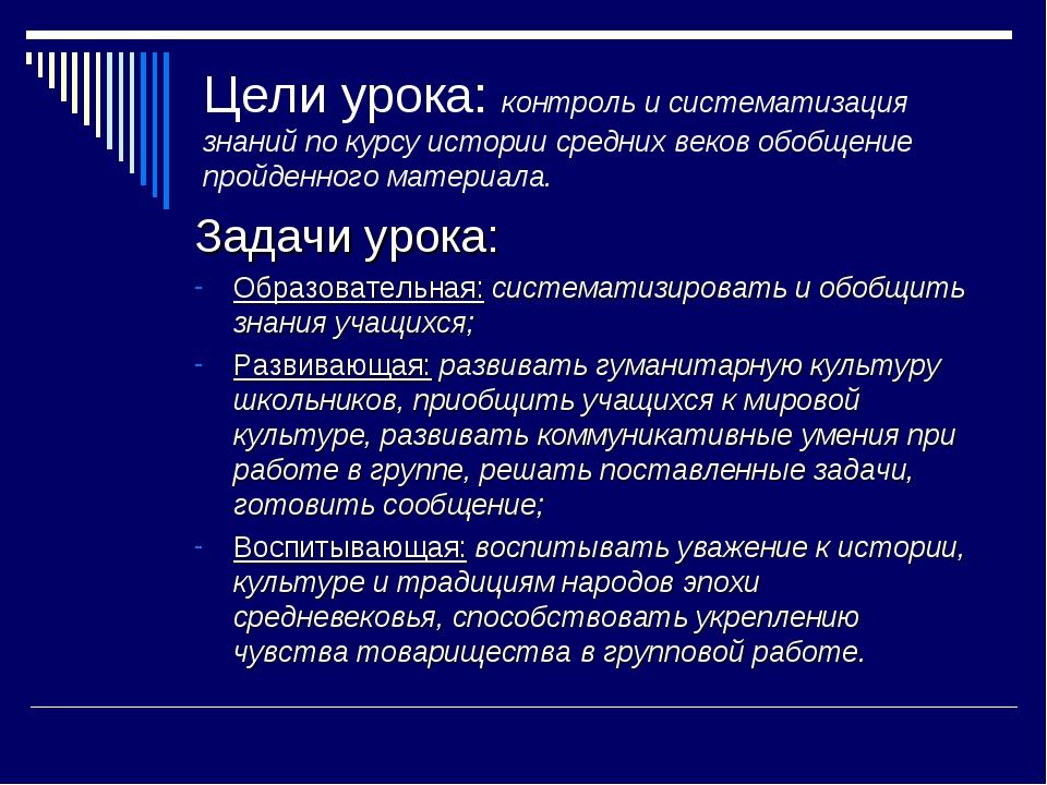 Цели урока: контроль и систематизация знаний по курсу истории средних веков о...