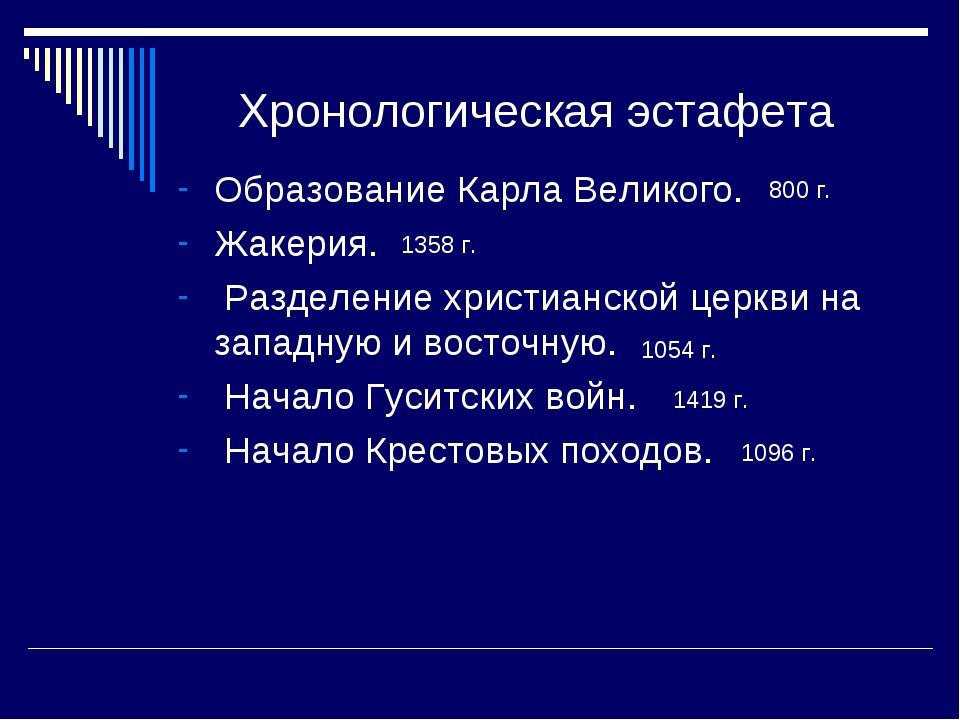 Хронологическая эстафета Образование Карла Великого. Жакерия. Разделение хрис...