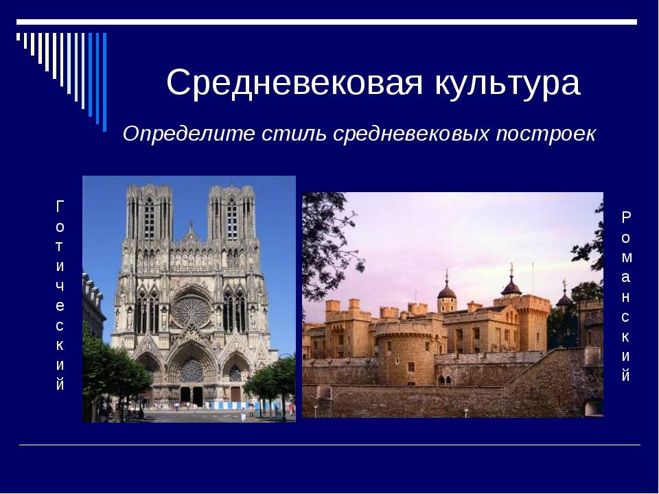 Средневековая культура Определите стиль средневековых построек Готический Ром...