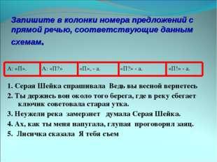 Запишите в колонки номера предложений с прямой речью, соответствующие данным
