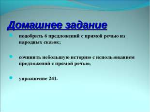 Домашнее задание подобрать 6 предложений с прямой речью из народных сказок; с