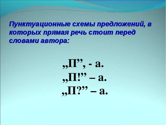 Пунктуационные схемы