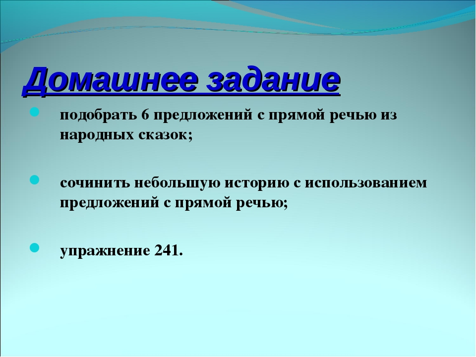 Домашнее задание подобрать 6 предложений с прямой речью из народных сказок; с...