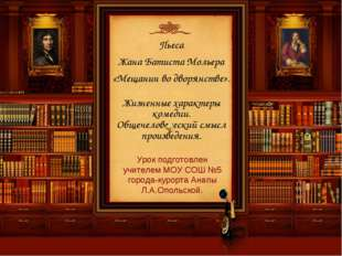 Пьеса Жана Батиста Мольера «Мещанин во дворянстве». Жизненные характеры комед
