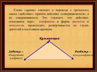 Слово «драма» означает в переводе с греческого языка «действие», причём дейст