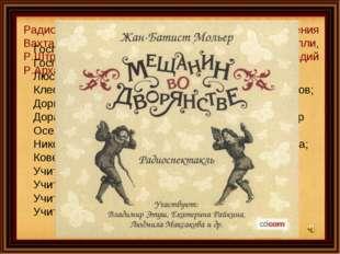 Радиокомпозиция спектакля театра им. Евгения Вахтангова. Музыка из произведен