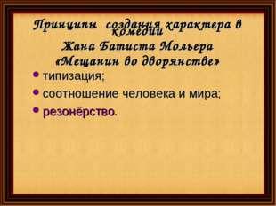 Принципы создания характера в комедии Жана Батиста Мольера «Мещанин во дворян