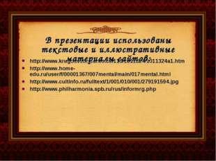 http://www.krugosvet.ru/articles/113/1011324/1011324a1.htm http://www.home-ed