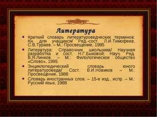 Краткий словарь литературоведческих терминов: Кн. для учащихся/ Ред.-сост. Л.