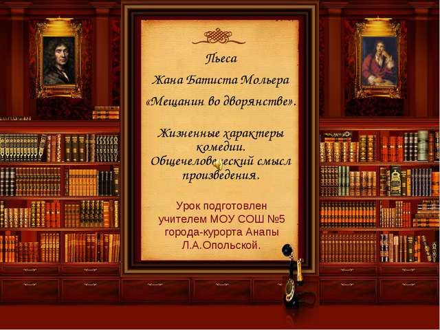 Пьеса Жана Батиста Мольера «Мещанин во дворянстве». Жизненные характеры комед...