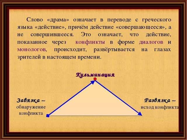Слово «драма» означает в переводе с греческого языка «действие», причём дейст...