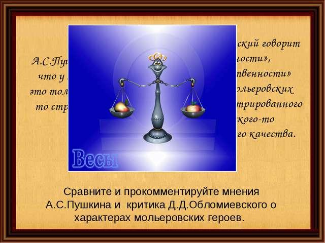 А.С.Пушкин утверждал, что у Мольера герои – это только «типы такой-то страсти...