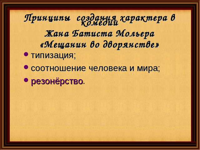 Принципы создания характера в комедии Жана Батиста Мольера «Мещанин во дворян...