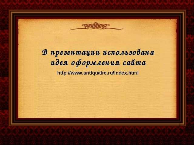 В презентации использована идея оформления сайта http://www.antiquaire.ru/ind...