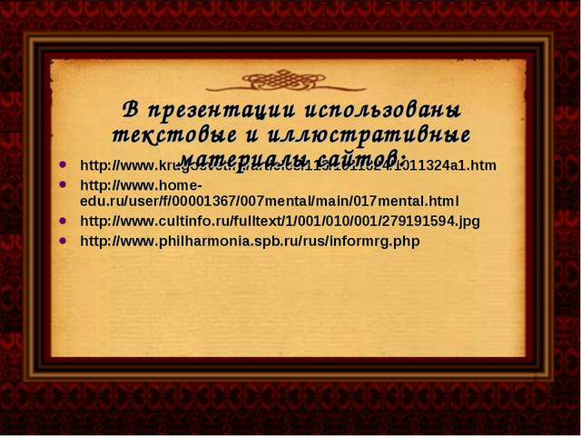 http://www.krugosvet.ru/articles/113/1011324/1011324a1.htm http://www.home-ed...