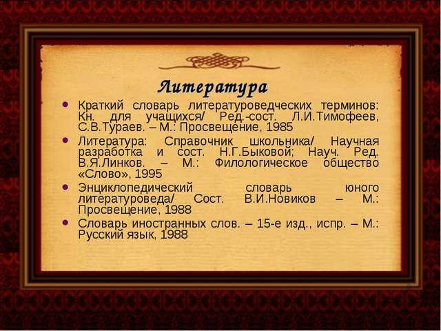 словарь литературоведческих терминов драма