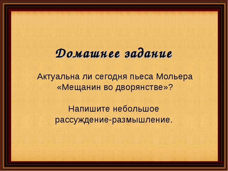 Домашнее задание Актуальна ли сегодня пьеса Мольера «Мещанин во дворянстве»?...