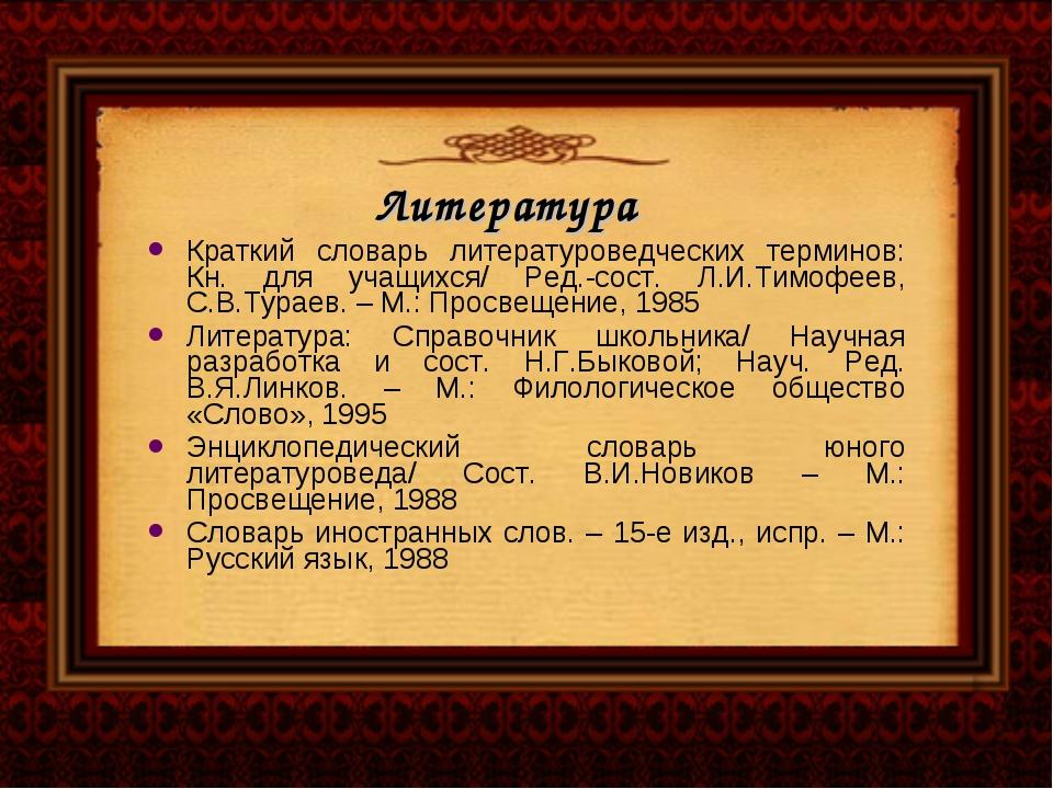 Краткий словарь литературоведческих терминов: Кн. для учащихся/ Ред.-сост. Л....