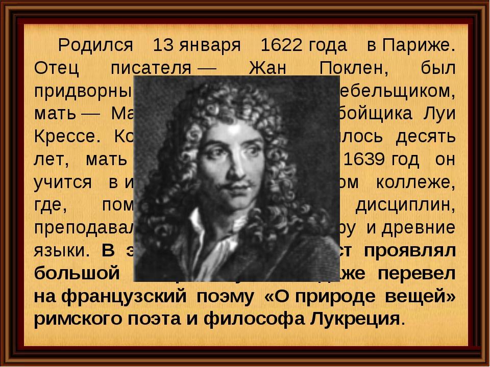 Родился 13января 1622года вПариже. Отец писателя— Жан Поклен, был придвор...