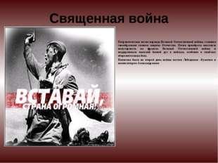Священная война Патриотическая песня периода Великой Отечественной войны, ста