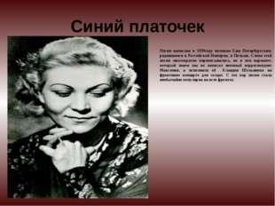Синий платочек Песня написана в 1939году поляком Ежи Петербургским, родившимс