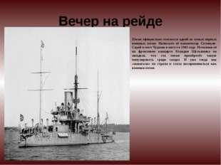Вечер на рейде Песня официально считается одной из самых первых военных песен