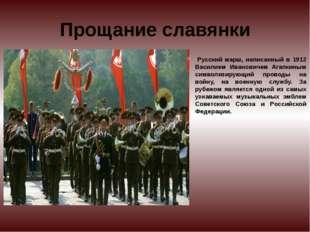 Прощание славянки Русский марш, написанный в 1912 Василием Ивановичем Агапкин