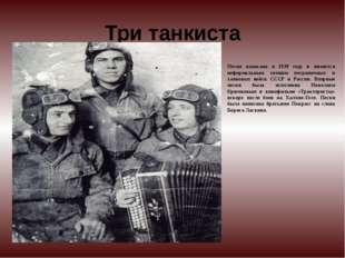 Три танкиста Песня написана в 1939 году и является неформальным гимном погран