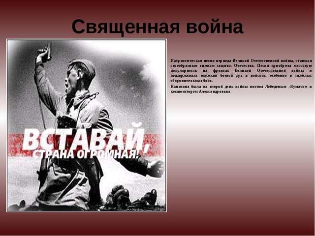 Священная война Патриотическая песня периода Великой Отечественной войны, ста...