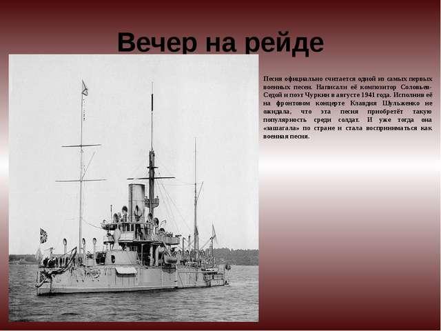 Вечер на рейде Песня официально считается одной из самых первых военных песен...