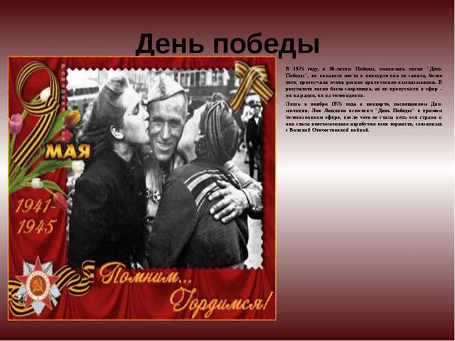 """День победы В 1975 году, к 30-летию Победы, появилась песня """"День Победы"""", но..."""